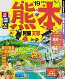 るるぶ熊本 阿蘇 天草'19