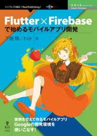 Flutter×Firebaseで始めるモバイルアプリ開発【電子書籍】[ 下畑 翔 ]