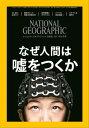 ナショナル ジオグラフィック日本版 2017年6月号 [雑誌]【電子書籍】[ ナショナルジオグラフィック編集部 ]