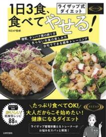 ライザップ式ダイエット 1日3食、食べてやせる!【電子書籍】[ RIZAP ]