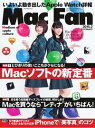 Mac Fan 2015年2月号2015年2月号【電子書籍】