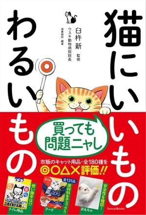 猫にいいものわるいもの【電子書籍】[ 臼杵新 ]