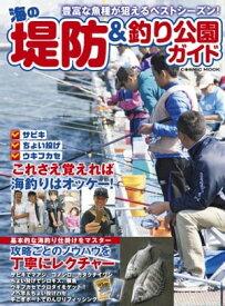 海の堤防&釣り公園ガイド【電子書籍】[ コスミック出版釣り編集部 ]
