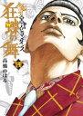 土竜の唄外伝〜狂蝶の舞〜(3)【電子書籍】[ 高橋のぼる ]