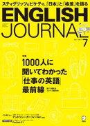 [音声DL付]ENGLISH JOURNAL (イングリッシュジャーナル) 2017年7月号 〜英語学習・英語リスニングのための月刊誌 […