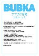 BUBKA コラムパック 2019年7月号
