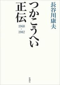 つかこうへい正伝 1968ー1982【電子書籍】[ 長谷川康夫 ]