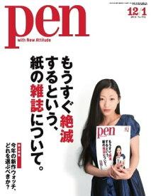 Pen 2014年 12/1号2014年 12/1号【電子書籍】