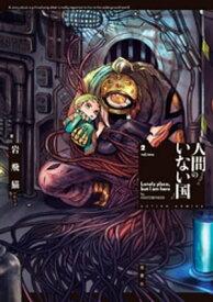 人間のいない国 2 【電子コミック限定特典付き】【電子書籍】[ 岩飛猫 ]