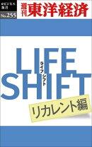 LIFE SHIFT リカレント編