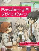 アイデア実現のための Raspberry Piデザインパターン 電子回路からMathematicaによるArduinoコラボまで