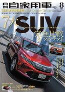 月刊自家用車 2017年 08月号