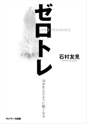 ゼロトレ【電子書籍】[ 石村友見 ]