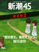 「武田信玄」病死ミステリーー新潮45 eBooklet 教養編2