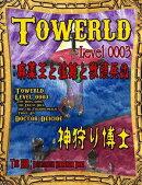 Towerld Level 0003
