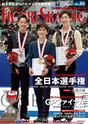 ワールド・フィギュアスケート No.84【電子書籍】[ ワールド・フィギュアスケート編集部 ]