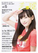 美 to BE vol.15