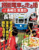 路面電車の走る街(5) 長崎電気軌道・筑豊電気鉄道