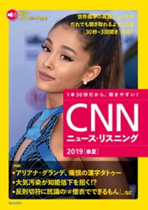 [音声データ付き]CNNニュース・リスニング 2019[春夏]【電子書籍】[ CNNenglishexpress編集部 ]