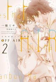 OFF AIR(2)〜イエスかノーか半分か〜【電子書籍】[ 一穂ミチ ]