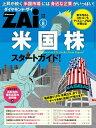 米国株スタートガイド!ダイヤモンドZAi2014年8月号 特別付録【電子書籍】