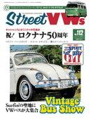 Street VWs 2017年 8月号