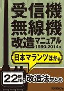 受信機・無線機改造マニュアル 1980-2014年 日本マランツほか編 22機種