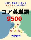 コア 英単語 9500 (見やすいバージョン)