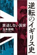 逆転のイギリス史 衰退しない国家