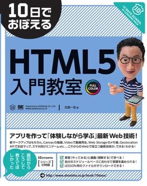 10日でおぼえるHTML5入門教室【電子書籍】[ 古旗一浩 ]