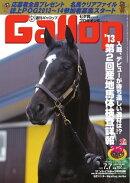 週刊Gallop 2013年7月7日号