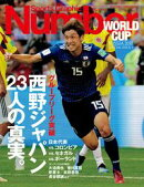 Number7/9臨時増刊号 グループリーグ突破 西野ジャパン23人の真実。 (Sports Graphic Number(スポーツ・グラフィッ…
