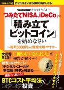 【増補・改訂版】ビットコインは5000万円になる! つみたてNISA、iDeCoより「積み立てビットコイン」を始めなさい