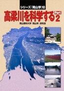 高梁川を科学するPart2