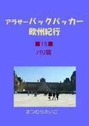 アラサーバックパッカー欧州紀行 ■15■パリ篇