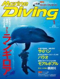 Marine Diving(マリンダイビング)2020年1月号 No.663【電子書籍】[ マリンダイビング編集部 ]
