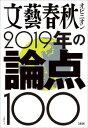文藝春秋オピニオン 2019年の論点100【電子書籍】