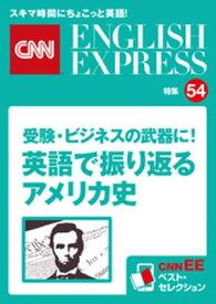 [音声DL付き]受験・ビジネスの武器に! 英語で振り返るアメリカ史(CNNEE ベスト・セレクション 特集54)【電子書籍】[ CNN english express編集部 ]