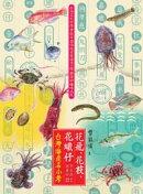 花飛、花枝、花蠘仔:台灣海?名小考