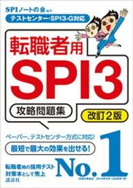 テストセンター・SPI3ーG対応 転職者用SPI3攻略問題集 改訂2版【電子書籍】[ SPIノートの会 ]