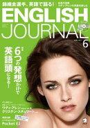 [音声DL付]ENGLISH JOURNAL (イングリッシュジャーナル) 2017年6月号 〜英語学習・英語リスニングのための月刊誌 […