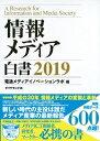 情報メディア白書 2019【電子書籍】