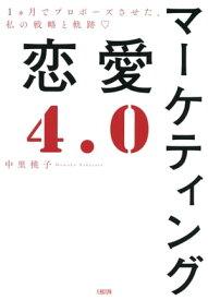 マーケティング恋愛4.0(大和出版)1ヵ月でプロポーズさせた、私の戦略と軌跡【電子書籍】[ 中里桃子 ]
