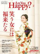 Are You Happy? (アーユーハッピー) 2017年 2月号