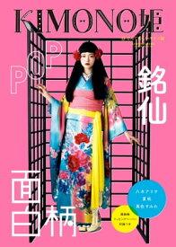 KIMONO姫13 なんて楽しいキモノ編【電子書籍】[ 祥伝社 ]