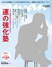 anan (アンアン) 2018年 1月24日号 No.2086 [運の強化塾]【電子書籍】[ anan編集部 ]
