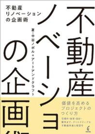 不動産リノベーションの企画術【電子書籍】[ 中谷ノボル ]