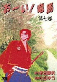 お〜い!竜馬(7)【電子書籍】[ 武田鉄矢 ]