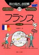旅の指さし会話帳 17 フランス