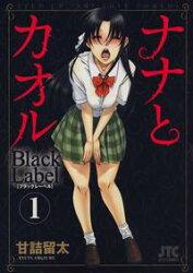 ナナとカオル Black Label【期間限定無料版】 1
